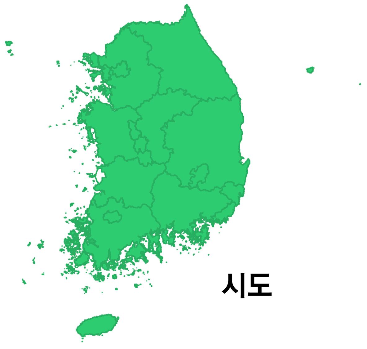 한국 행정구역 시도