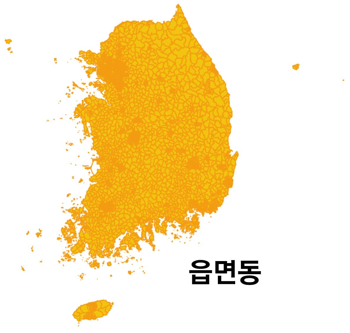 한국 행정구역 읍면동