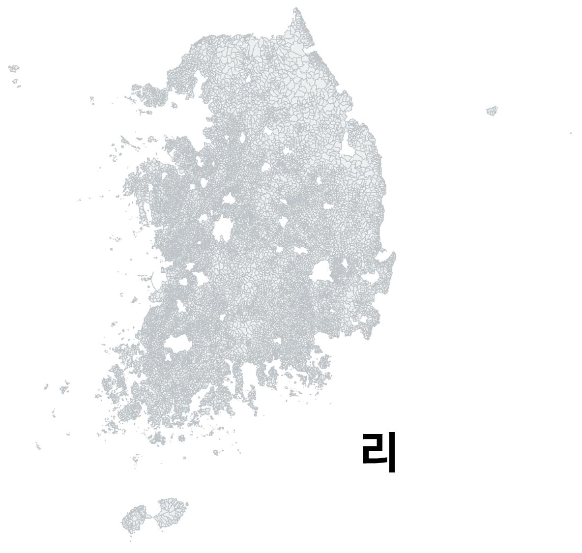 한국 행정구역 리