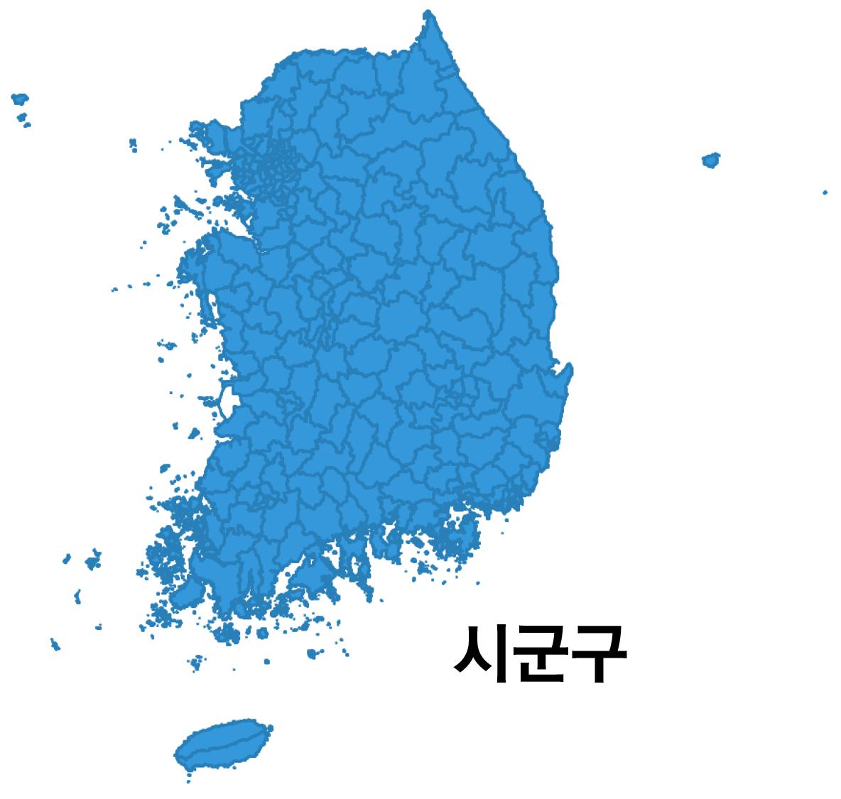 한국 행정구역 시군구